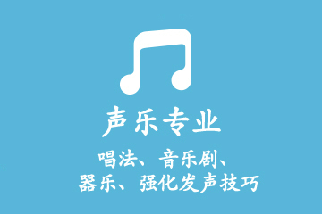上海明鑫藝考學校上海音樂劇專業藝考培訓課程圖片