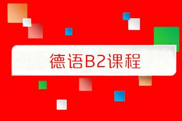天津漢森德語天津漢森德語B2課程圖片圖片