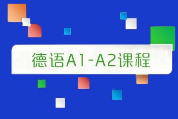 天津漢森德語天津漢森德語A1-A2課程圖片圖片
