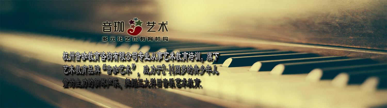 杭州音珈教育