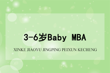 赢在起点早教中心3-6岁Baby MBA图片