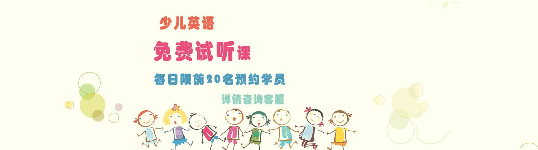 深圳關鍵詞青少兒英語