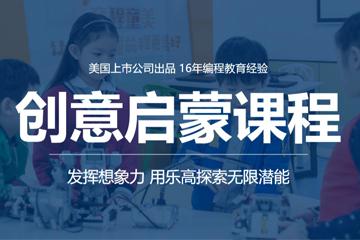 上海童程童美少儿编程培训学校上海童程童美少儿编程创意启蒙凯发k8App图片图片