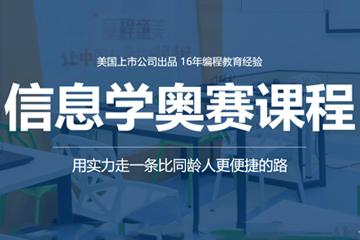 上海童程童美少儿编程培训学校上海童程童美少儿信息学奥赛凯发k8App图片图片