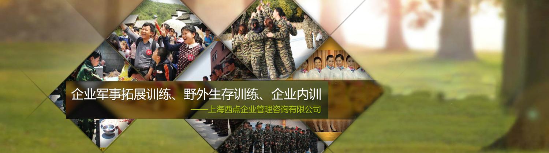 上海西點軍事夏令營