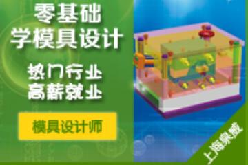 上海泉威数控模具培训上海泉威注塑模具设计师精英班图片