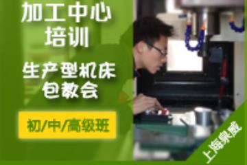 上海泉威数控模具培训上海泉威加工中心(初\中\高)级培训课程图片