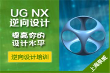 上海泉威数控模具培训上海泉威UG NX产品逆向设计培训凯发k8App图片