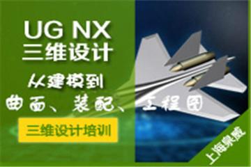 上海泉威数控模具培训上海泉威UG NX造型设计培训课程图片