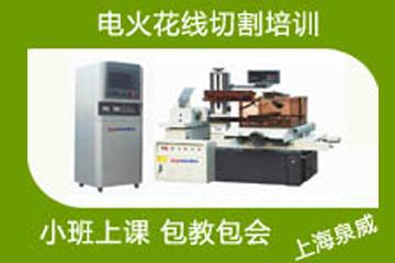 上海泉威数控模具培训上海泉威电火花丝线(快走/慢走)切割培训课程图片