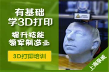 上海泉威数控模具培训上海泉威3D打印技术(基础班)图片