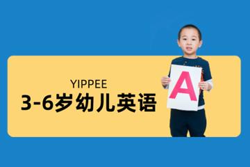天津皇家少兒英語天津3-6歲皇家幼兒英語培訓課程圖片圖片
