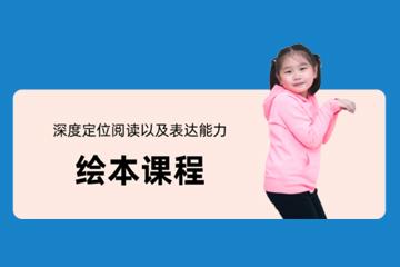 天津皇家少兒英語天津皇家少英語繪本課程圖片圖片
