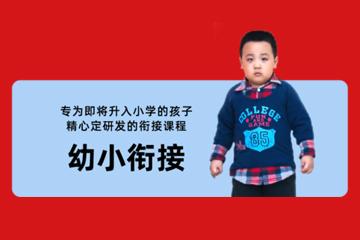 天津皇家少兒英語天津皇家少兒幼小銜接課程圖片圖片