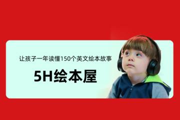 天津皇家少兒英語天津皇家少兒英語5H繪本屋圖片圖片