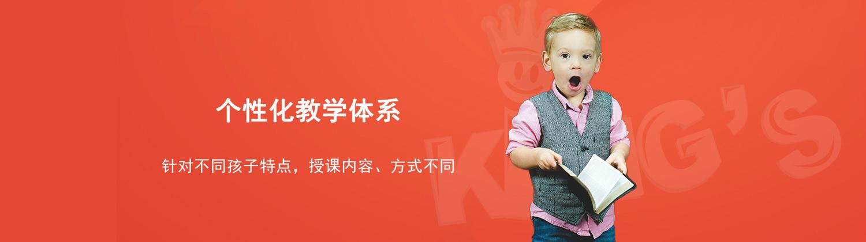 天津皇家少兒英語