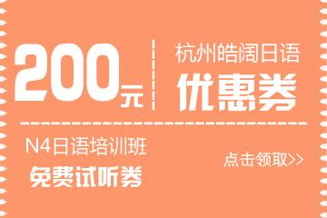 皓闊日語N4價值200體驗券