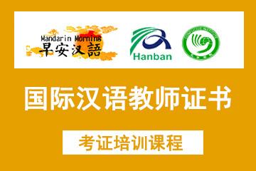 早安漢語國際漢語教師證書圖片
