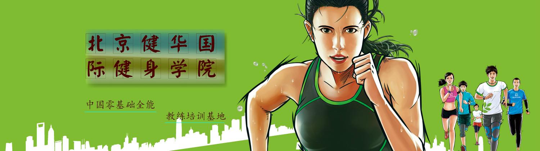 北京健華國際健身學院