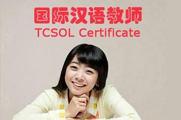 劍橋同聲傳譯國際漢語教師資格證圖片