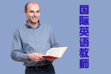 劍橋同聲傳譯國際英語教師圖片