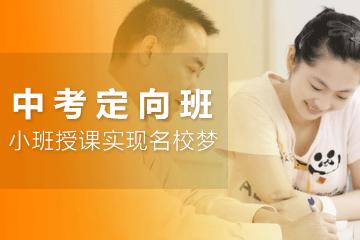 上海昂立中學生教育上海昂立中學生中考定向班圖片圖片
