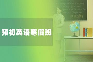 上海昂立中学生教育上海昂立中学生预初英语培训课程图片