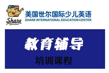 深圳美国世尔国际少儿英语美国世尔国际少儿英语语言运用凯发k8App图片图片
