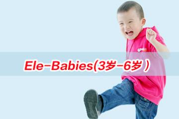 易贝乐国际少儿英语Ele-Toddlers(3岁-6岁)凯发k8App 图片图片