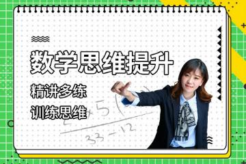 上海昂立教育數學思維提升精品課程圖片