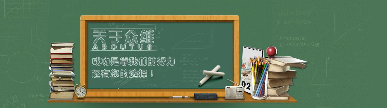 天津眾維教育