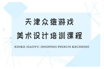 天津眾維教育天津眾維游戲美術設計培訓課程圖片圖片