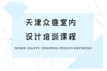 天津眾維教育天津眾維室內設計培訓課程圖片圖片