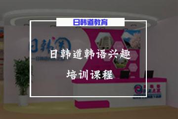 南京日韓道教育南京日韓道韓語興趣培訓課程圖片圖片