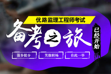 天津優路教育天津優路教育監理工程師精品課程圖片
