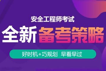 天津優路教育天津優路教育安全工程師考試培訓課程圖片