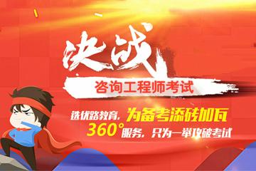 天津優路教育天津優路教育咨詢工程師考試系列課程圖片