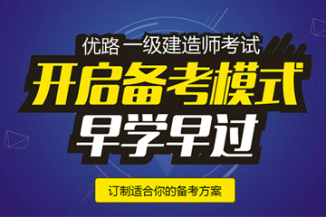 天津优路教育天津优路教育一级建造师考培凯发k8App图片