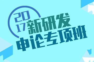 華圖網校2017年天津市公務員考試《申論》專項班(車春藝)圖片