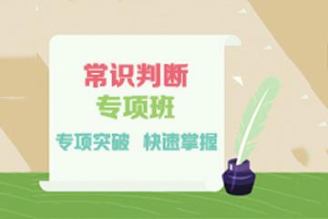 華圖網校2017年天津市公務員考試《常識判斷》專項班(李建英)圖片