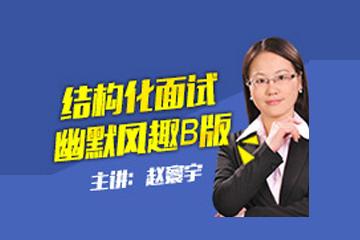 華圖網校2017天津市公務員結構化面試理論課B版·幽默風趣型圖片