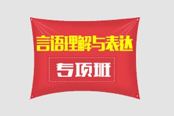 華圖網校2017年天津市公務員考試《言語理解與表達》專項班(王?。﹫D片