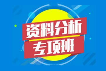 華圖網校2017年天津市公務員考試《資料分析》專項班(賈文博)圖片