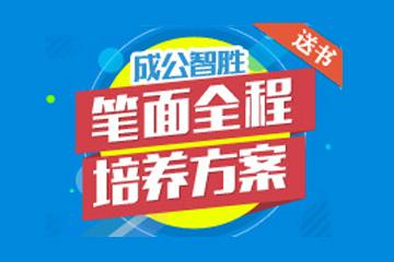 華圖網校2017年天津市公務員考試《筆面全程定向培養計劃》圖片