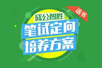 华图网校2017年天津市公务员考试《笔试定向培养计划》图片