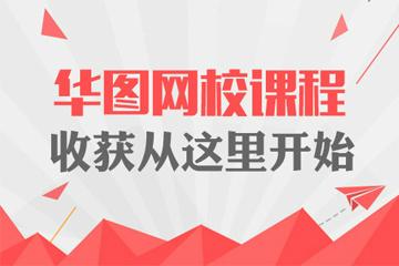 華圖網校2017天津市公務員結構化面試長期備考視頻套餐·儒雅詳細型圖片