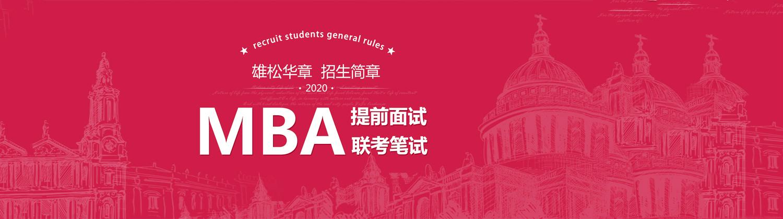 深圳mba培訓機構