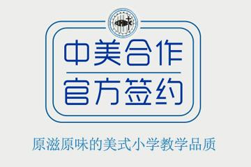美國基石上海東方外國語學校美國基石學校上海東方外國語學校小學部課程圖片