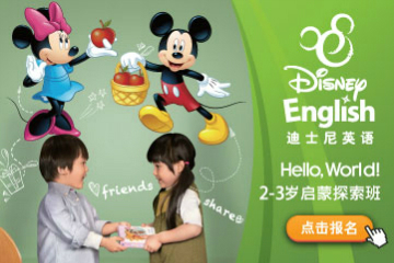 天津迪士尼英語天津迪士尼2-3歲啟蒙英語培訓課程圖片圖片