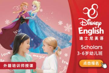 天津迪士尼英語天津迪士尼3-6歲幼兒英語培訓課程圖片圖片